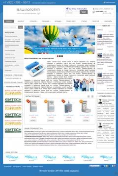 Готовый интернет магазин 045