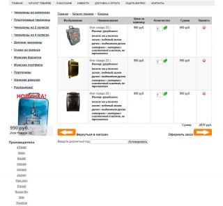Готовый интернет-магазин 039