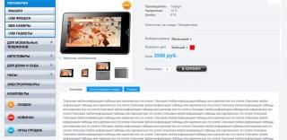 Готовый интернет-магазин 043