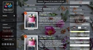 Готовый интернет-магазин 055