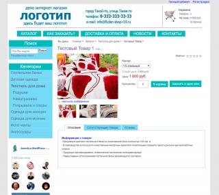 Готовый интернет-магазин 004