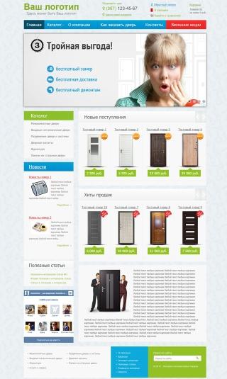 Готовый интернет-магазин 052