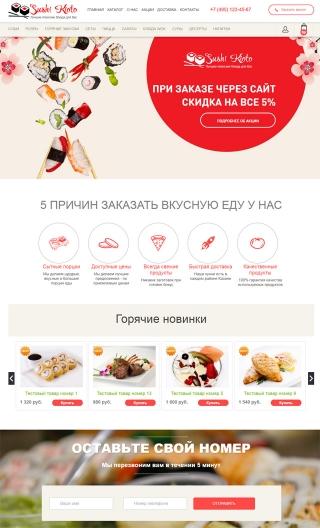 Готовый интернет-магазин 057