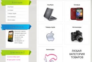 Готовый интернет-магазин 025
