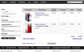 Готовый интернет-магазин 033