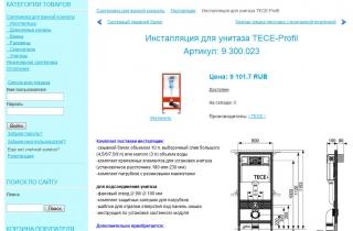 Готовый интернет-магазин 018