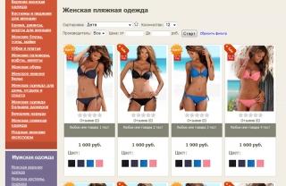 Готовый интернет-магазин 042