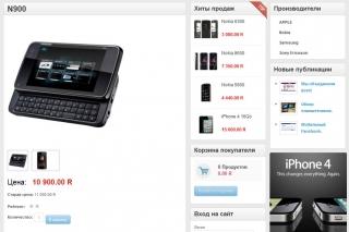 Готовый интернет-магазин 008