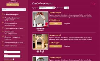 Готовый интернет-магазин 034