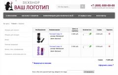 Готовый интернет-магазин 051