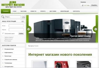 Готовый интернет-магазин 023