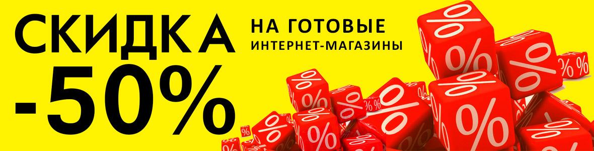 Скидка 50% на покупку готового сайта интернет-магазина