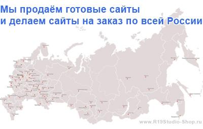 Мы продаём готовые сайты и делаем сайты на заказ по всей России